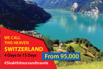 best-Switzerland-tour-packages-from-chennai